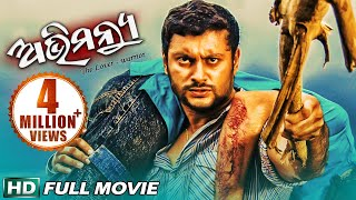 ABHIMANYU | Odia Full Movie | Anubhab & Priya | Full HD Movie | Sarthak Music