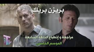 مراجعة و إنطباع الحلقة السابعة من الموسم الخامس - مسلسل بريزن بريك