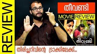 Theevandi Malayalam Movie Review by Sudhish Payyanur   Monsoon Media