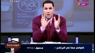 فضيحة |شاهد بالفيديو حقيقة وضع باسم مرسي لسحر علي يده أثناء مباراة الأهلي