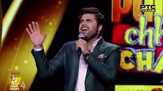 Ninja | Aadat | Live & Unplugged | Studio Round 12 | Voice Of Punjab Chhota Champ 4