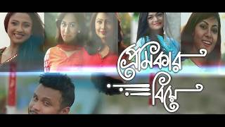 promotional   PREMIKAR BIYE   Mishu Sabbir, Irin, Sonia etc   Directed By Tanvir Sani