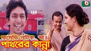 Fatafati Hasir Natok | Pathorer Kanna | EP - 41 | Chanchal, Alvi, Fazlur Rahman, Tomalika, Nadia