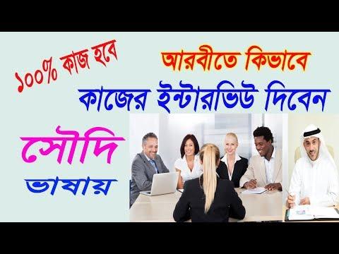 Xxx Mp4 Arab Goes For Job Interview Job Interview Arabic In Bangla Arabic Language Bangali To Arabic 3gp Sex