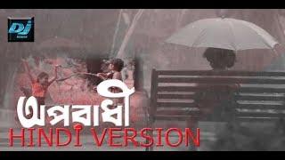 Oporadhi | Hindi Version | DJ SERIES | Official Video