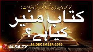Kitab-e-Muneer Kiya Hai? | By Younus AlGohar