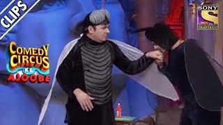 Sudesh & Siddharth Go Out On A Date | Comedy Circus Ke Ajoobe