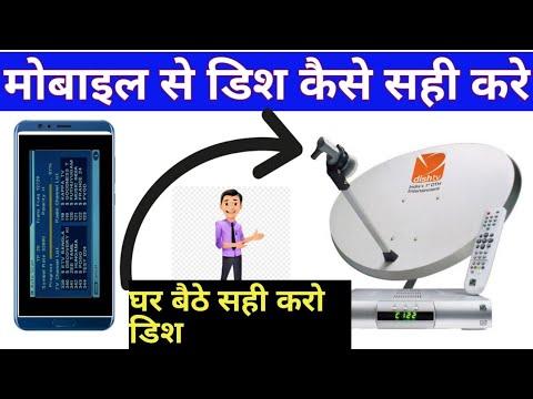 Xxx Mp4 Android Mobile Se Dish Tv DTH Ko Kaise Set Kare How Set Dth Via Mobile 3gp Sex