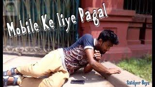 Mobile ke Liye Pagal - Best Funny Video 2017 | Saidpur Boys