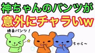 ジャニーズWEST【コンサート前にパンツにお祈り!?】(桐山、藤井、神山)