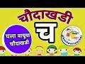 च द खड व चन च अक षर च च द खड Choudakhadi Vachan By Mhschoolteacher mp3