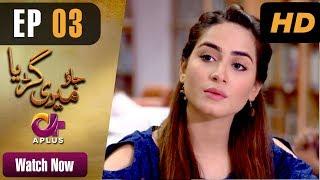 Drama   Jao Meri Guriya - Episode 3    Aplus ᴴᴰ   Sajid Hassan, Zainab Qayuum, Jahanzaib Khan