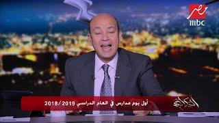 #الحكاية   أغرب وسائل نقل وصل بها طلاب مصر إلى مدارسهم.. تعرف عليها مع عمرو أديب