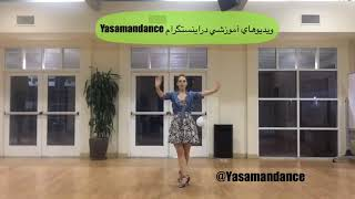 Amoozesh raghse Irani- Aroose Mahtab- Session 4 - 4 آموزش رقص ایرانی عروس مهتاب جلسه