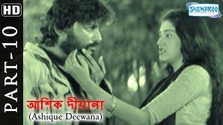Ashique Deewana (HD) Movie In Part 10 - Anubhav   Barsha   Mihirdas - Superhit Bengali Movie