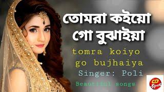 তোমরা কইয়ো গো বুঝাইয়া | চাঁদ কন্যা | Poly | Bangla hot song