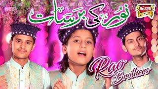 Rao Brothers - Noor Ki Barsat - New Rabiulawal Naat 2017