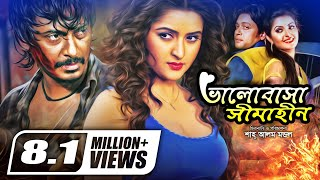 Valobasha Simahin | Full Movie | Pori Moni | Milon | Zayed
