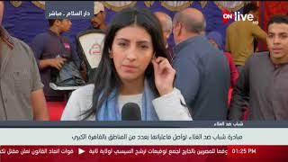 """شبكة مراسلي ON Live ترصد أجواء مبادرة """"شباب ضد الغلاء"""" بعدد من المناطق بالقاهرة والجيزة"""