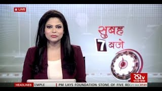 Hindi News Bulletin | हिंदी समाचार बुलेटिन – Oct 21, 2017 (7 am)