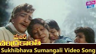 Sukhibhava Sumangali Video Song | Major Chandrakanth Movie | NTR,Mohan Babu | YOYO Cine Talkies