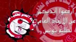 نشيد الاتحاد العام لطلبة تونس -hymne de l'UGET