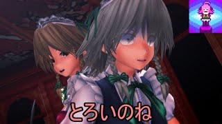 【東方MMD】Another world and me.  Part3