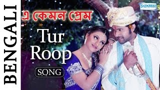 Tur Roop - Superhit Bengali Song - E Kemon Prem Song - Sabhyasachi Mishra | Ria Dey | Mihir Das