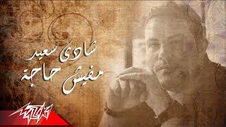 Shady Saied - Mafeesh Haga | شادى سعيد - مافيش حاجه