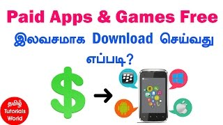 How to Download Paid Apps and Games Free Tamil Tutorials_HD