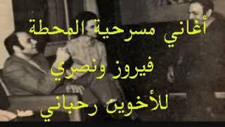 أغاني مسرحية المحطة فيروز ونصري للأخوين رحباني