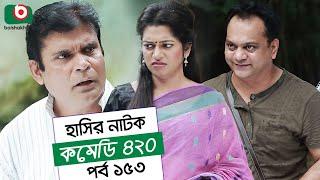 Dom Fatano Hashir Natok | Comedy 420 | EP - 153 | Mir Sabbir, Ahona, Siddik, Chitrolekha Guho, Alvi