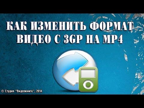 Xxx Mp4 Как преобразовать видео 3GP в MP4 3gp Sex