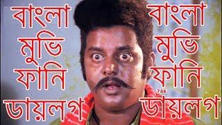 Bangla Movie Best Funny Dialogues 2017   বাংলা মুভি ডায়লগ    By Mango People