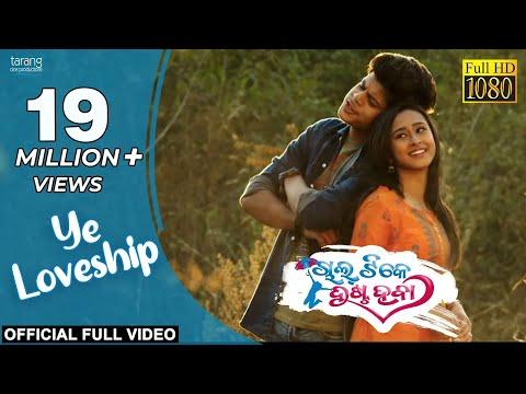 Ye Loveship - Official Video Song | Chal Tike Dusta Heba | Rishan, Sayal, Ananya Nanda, Swayam Padhi