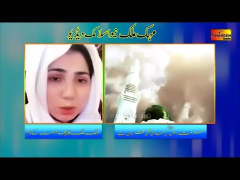 Xxx Mp4 Mehak Malik New Latest Islamic Live Video 2018 Shaheen Studio 3gp Sex