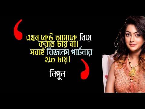Xxx Mp4 এখন আমাকে কেউ বিয়ে করতে চায় না । নিপুন । Nipun I Live Interview I Tanvir Tareq 3gp Sex