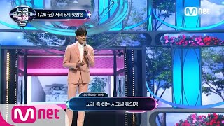 I Can See Your Voice 5 [다시 만나보자] 사기캐 미스터리 싱어 5 180101 EP.0