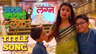 Mazya Navryachi Lekre TV Serial | Title Song | What