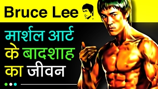Bruce Lee Biography In Hindi | King Of Marsal Art | Real Life Story