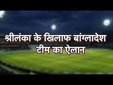Bangladesh Cricket Team Announced For T20 Series Against Sri Lanka | Sports Tak