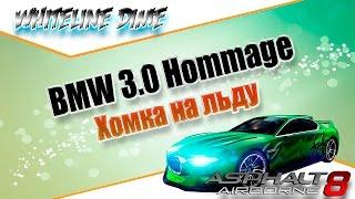 Asphalt 8 | BMW 3.0 Hommage - Хомка на льду!