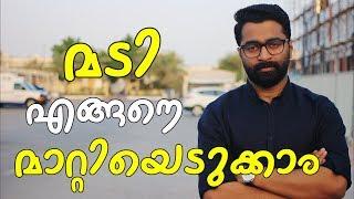 How to overcome laziness   മടി എങ്ങനെ മാറ്റിയെടുക്കാം   Malayalam   ztalks 36th Episode  