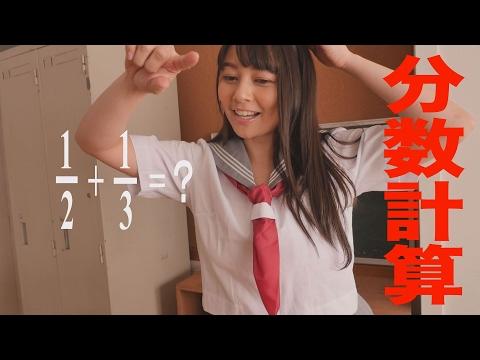 天草七美 分数計算 グラビア学園 Addition of fractional Nanami Amakusa