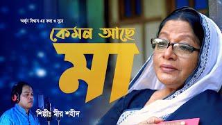 New Bangla Music Video | কেমন আছে  মা | Dolly Johur | Mir Shahid | Palash Khan |  2018 Song