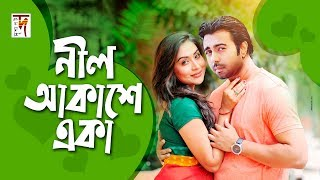 Bangla Romantic Natok | Nil Akashe Aka | HD1080p | ft Apurbo, Momo | 2018