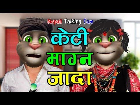 Xxx Mp4 Nepali Talking Tom KT Magna Jada केटी माग्न जादा Nepali Comedy Video 3gp Sex