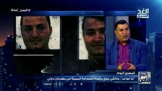 اليوم الثامن | وضاح الجليل: يجب تجسيد معاناة الشعب اليمني في أفلام وثائقية لعرضها في محافل دولية