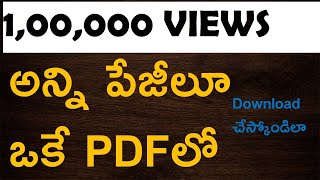 How to download EENADU & SAKSHI all pages in one single PDF - 100% Working