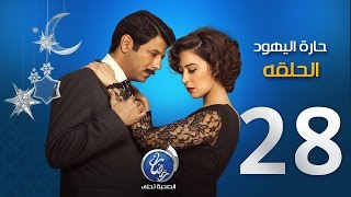 مسلسل حارة اليهود - الحلقة الثامنة والعشرون | Episode 28 - Haret El Yahud